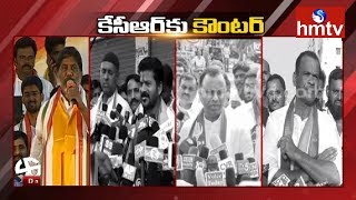 Congress Leaders Counter to KCR Comments  | hmtv