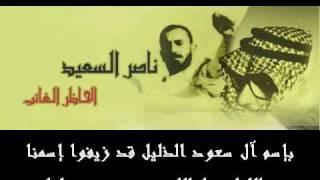 لستُ سعودياً أنا :: أغنية منذ 40 عاماً كلمات ناصر السعيد