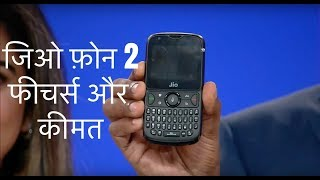 [Hindi - हिन्दी] Jio Phone 2 Launched in India - Price & Features | Digit Hindi