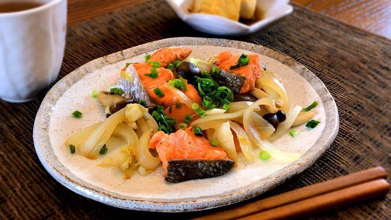 鮭と野菜のさっぱり蒸し