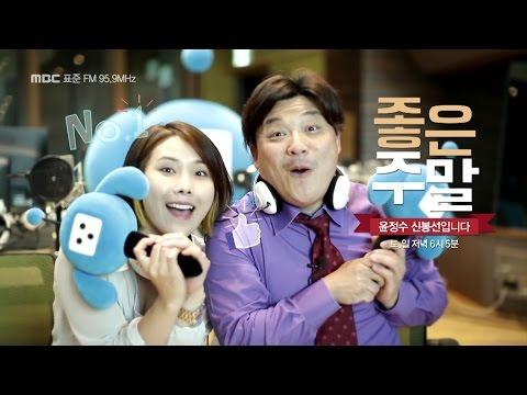 Korea radio! MBC standard FM - 3 , 국가대표 라디오! MBC 표준FM - 3 20150615