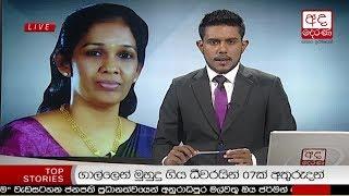 Ada Derana Late Night News Bulletin 10.00 pm - 2018.07.07