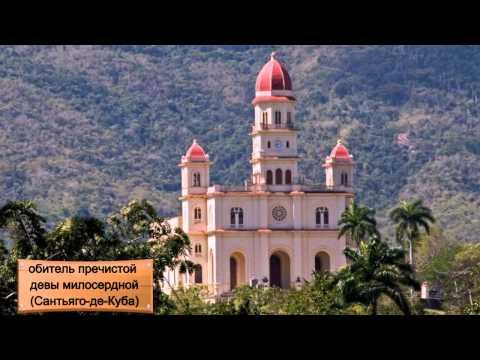 Достопримечательности Кубы
