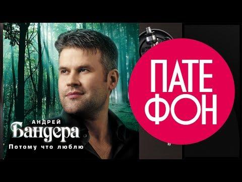 Андрей Бандера - Потому что люблю (Full album) 2007