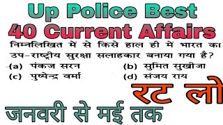 UP POLICE CONSTABLE BEST 40 CURRENT AFFAIRS   UP Current Affairs In Hindi