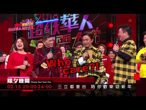 【2018超級華人風雲大賞】過年特別節目搶先看