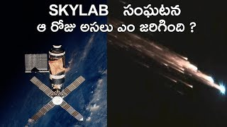 Skylab Space Station Documentary In Telugu | Unknown Facts About Skylab