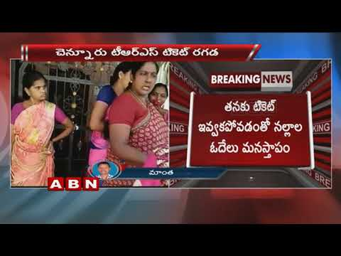 చెన్నూరు TRS టికెట్ రగడ | TRS Leader Nallala Odelu Upset With KCR Decision Over MLA Ticket Issue