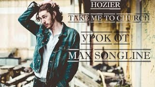 Hozier - Take M To Church (урок от Max Songline)