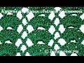 Узор Решетка с веерами - Crochet pattern grate with fans