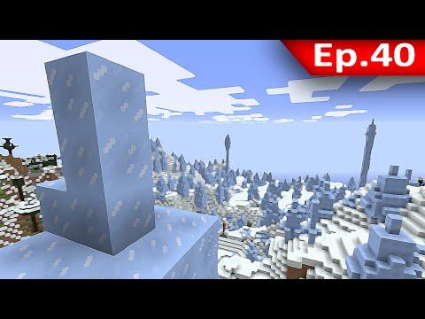 Tackle⁴⁸²⁶ Minecraft 1.7.9 #40 ตามล่าน้ำแข็งไม่มีวันละลาย Packed Ice