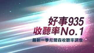 一起聽音樂的好朋友 好事聯播網 FM93.5
