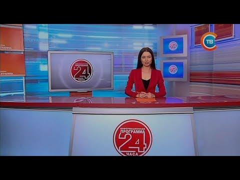 Новости 24 часа за 16.30 13.08.2017