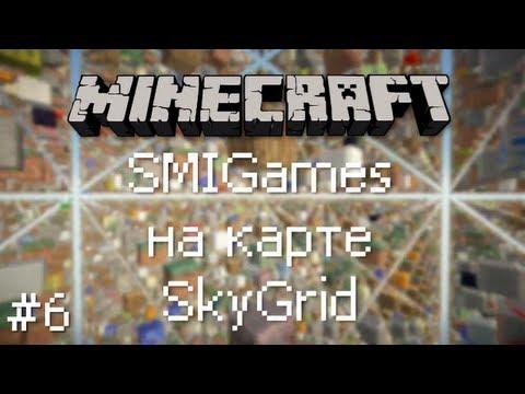 Minecraft: SkyGrid / Эпизод 6 [ДИНЬКИНЫ БАЙКИ]