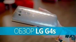 LG G4s - в 2 раза дешевле флагмана