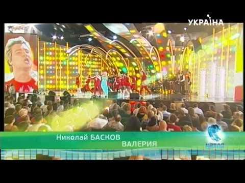 Николай Басков и Валерия. Новая Волна - 2012. Закрытие