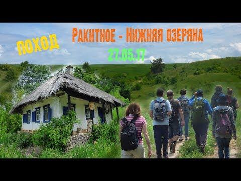 Концерт в сельском клубе. Поход Ракитное- Нижняя озеряна (27.05.17)
