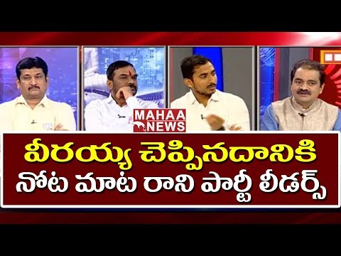 Senior Editor Veeraiah Questions To All Political Parties | #SunriseShow