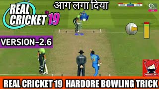 🔥{ HARDCORE } REAL CRICKET 19 BEST BOWLING TRICK || TAKE 10 WICKETS IN RC19|| AMAZING TRICK || 2019