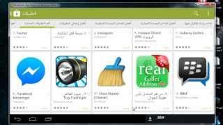 شرح : تحميل برنامج BlueStacks وتشغيل الواتس اب على الكمبيوتر مع الكيبورد العربي والواجهه العربيه