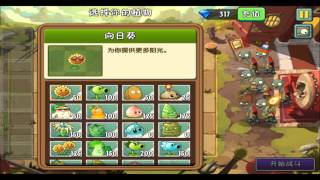 PLANTS VS ZOMBIES 2 SOUNDTRACK PART 6: KUNGFU WORLD