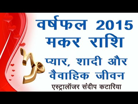 Hindi Makar Rashi Capricorn 2015 Love Life & Married Life