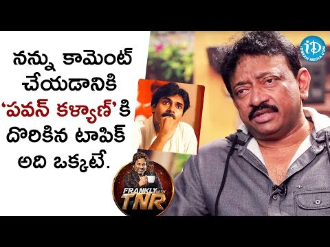 RGV About Pawan Kalyan's Comments On Him || Frankly With TNR || Talking Movies With IDream