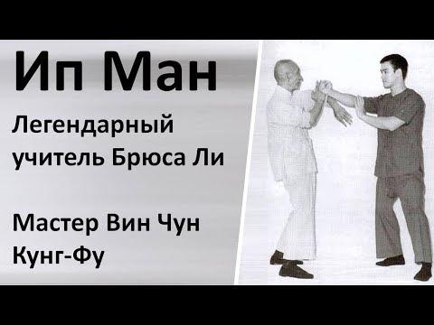 Ип Ман - Учитель Брюс Ли, Легендарный Мастер Вин Чун Кунг Фу