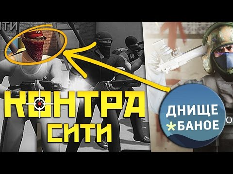 ХУЖЕ БЛОКАДЫ 3Д?! :D КОНТРА СИТИ - ДНИЩЕ (COUNTER-STRIKE В ВКОНТАКТЕ ?! #3)