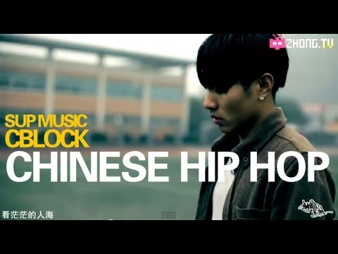China / Chinese Hip Hop Rap - Sup Music ( C Block ) feat. Red Joker ? ??