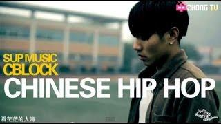 China Chinese Hip Hop Rap - Sup Music ( C Block ) feat. Red Joker - 兄弟