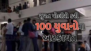 Surat પોલીસની સૌથી મોટી કાર્યવાહીઃ નશો કરતા 100 યુવકોની કરી એકસાથે અટકાયત | Vtv