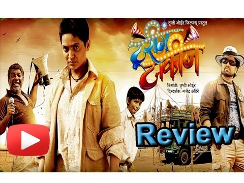 Touring Talkies - Marathi #Movie Review - Trupti Bhoir Subodh...