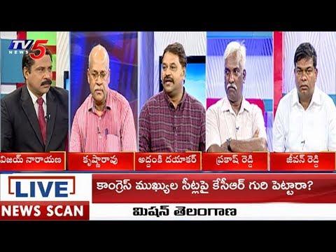క్లైమాక్స్ కు చేరిన తెలంగాణ పాలిటిక్స్ | Telangana Politics | News Scan | TV5 News