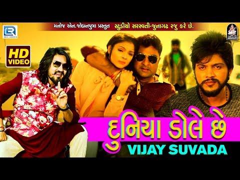 VIJAY SUVADA - Duniya Dole Che | Full VIDEO | New Gujarati Song 2018 | RDCGujarati |Studio Saraswati thumbnail