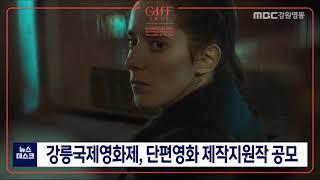 강릉국제영화제, 단편영화 제작지원작 공모