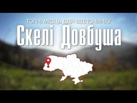 Мандрівка Україною. ТОП-5 мальовничих місць України