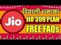 दिवाली धमाका - Jio 399 Plan फ्री की शर्ते l Jio Diwali Offer All FAQs l तीन महीने Jio फ्री