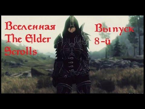 The Elder Scrolls (Lore) - Игровая вселенная №8