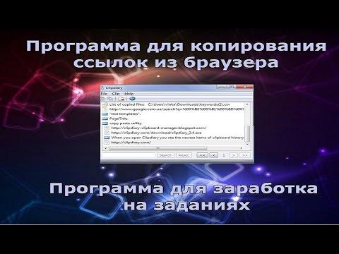 Программа для копирования ссылок из браузера