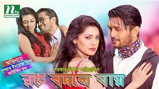 Bangla Natok Rong Bodle Jay (রঙ বদলে যায়) | Tisha, Arifin Shuvo | Directed by Sarkar Milton