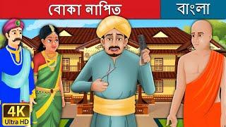 বোকা নাপিত   The Foolish Barber in Bengali   Rupkothar Golpo   Bangla Cartoon   Bengali Fairy Tales
