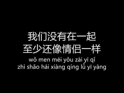 我们没有在一起 Wo Men Mei You Zai Yi Qi (lyrics + Pinyin) video