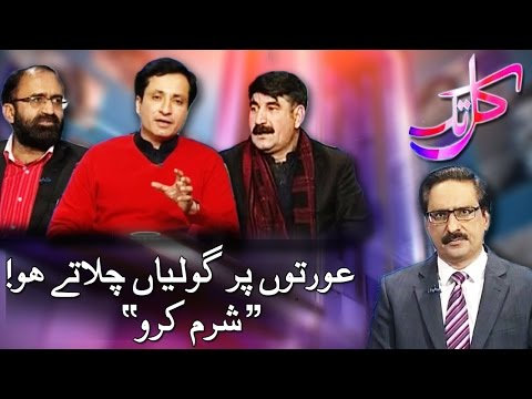 Kal Tak with Javed Chaudhry - 11 January 2017 - Express News