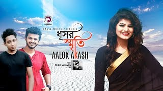 Dhushor Smriti | Aalok Akash | Musfiq R Farhan | Jannatul Nayeem Avril | Bangla Music Video 2017