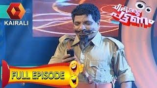 Chirikkum Pattanam with Jaffer Idukki | 14th December 2013 | Full Episode