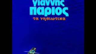 Giannis Parios - Na s'agapo in ta thela