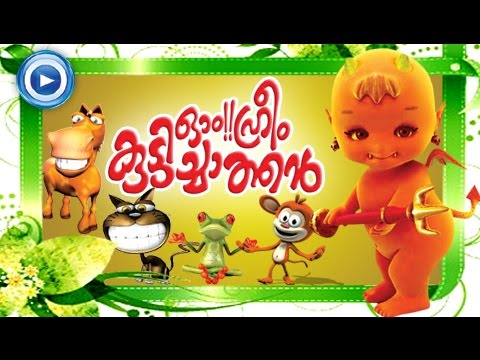 ഓം ഹ്രീം കുട്ടിച്ചാത്തൻ |  Malayalam Animation For Children | Ohm Hreem Kuttichathan | New Animation video