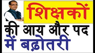 शिक्षा और रोजगार समाचार 27-06-2018  ||Education News Today ||SALARY increment from 2003 to 2018