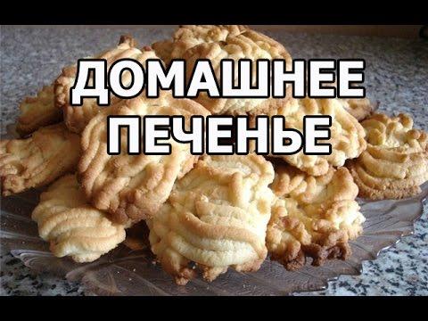 Как готовить печенье - видео